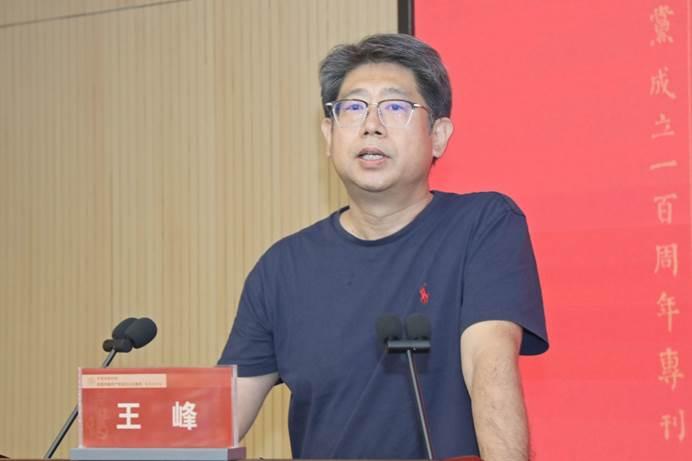 華東師范大學中文系教授王峰