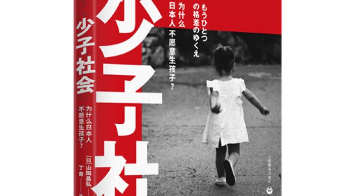 日本的少子化與單身寄生族