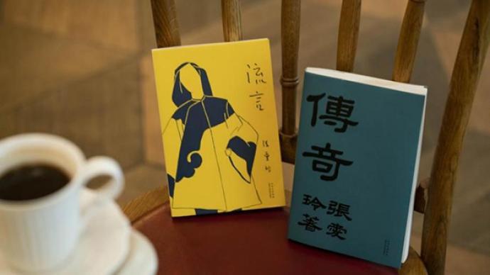 張愛玲1944年出的《傳奇》《流言》初版是怎樣被重現的