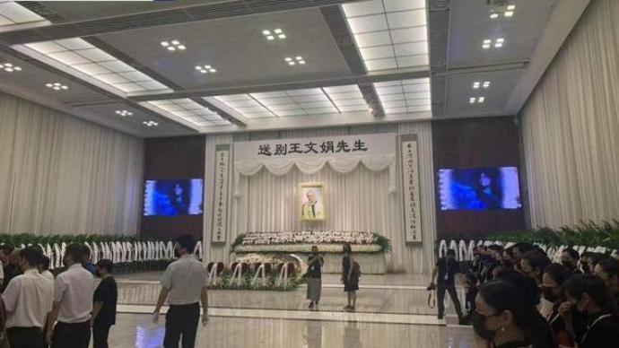一代越劇宗師王文娟追悼會今日舉行