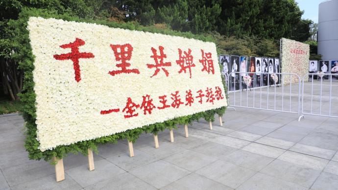 """""""質本潔來還潔去"""",王文娟告別儀式今天舉行"""