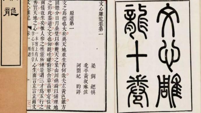 """陳特讀《文心雕龍講記》︱劉勰的""""門面語""""與""""真心話"""""""