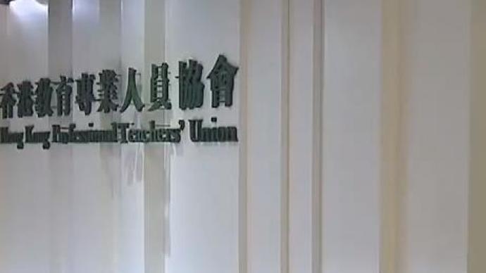 """香港教育局局長:""""教協""""解散,將繼續配合執法部門追責調查"""