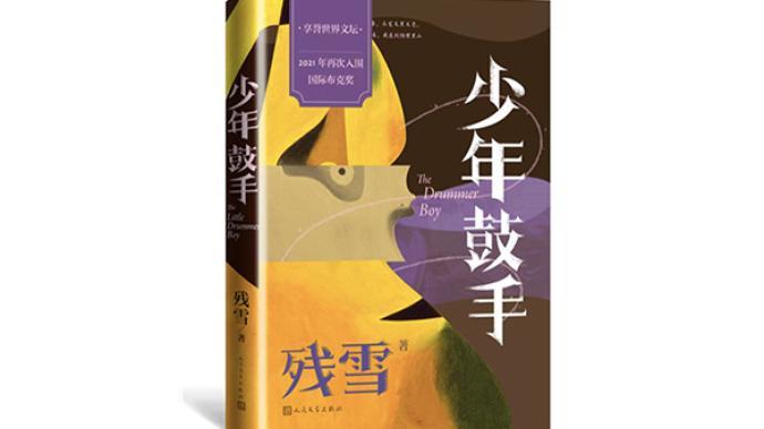 新書 殘雪《少年鼓手》:在夢里寫小說,醒來再談文學