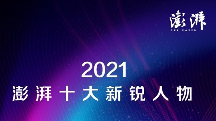 2021澎湃十大新銳人物榜出爐