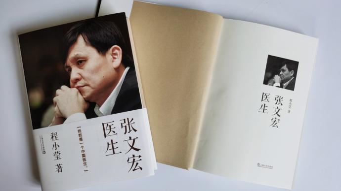 《張文宏醫生》出單行本:走進張文宏的精神世界