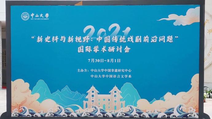 會議︱新史料與新視野:中國傳統戲劇前沿問題