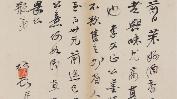 往事|書札里的曾煕與譚延闿