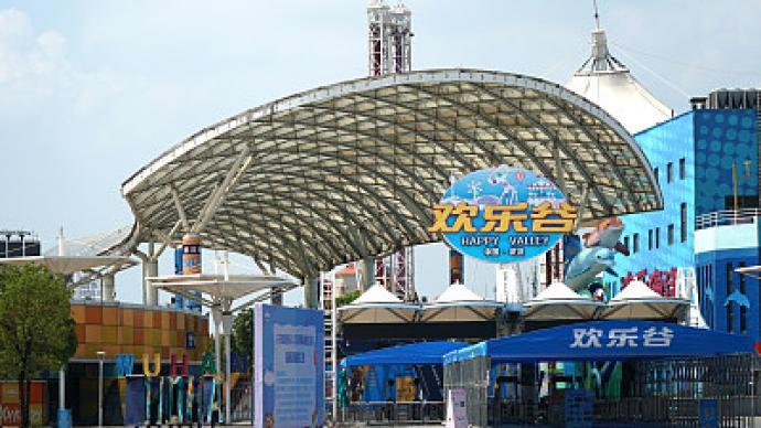 華僑城:前7個月銷售額498億元,多地景區因疫情暫時閉園