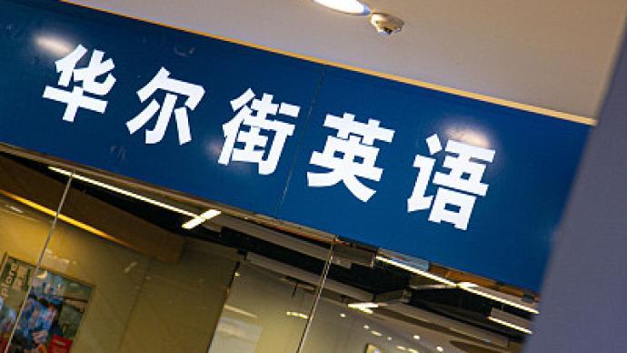 華爾街英語將宣布破產?北京各分店客服電話已無人接聽
