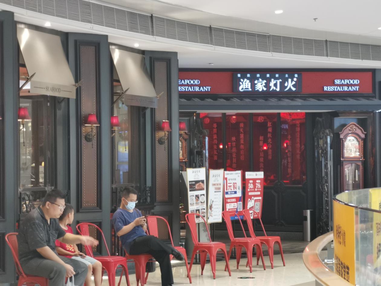 漁家燈火濟南環宇店