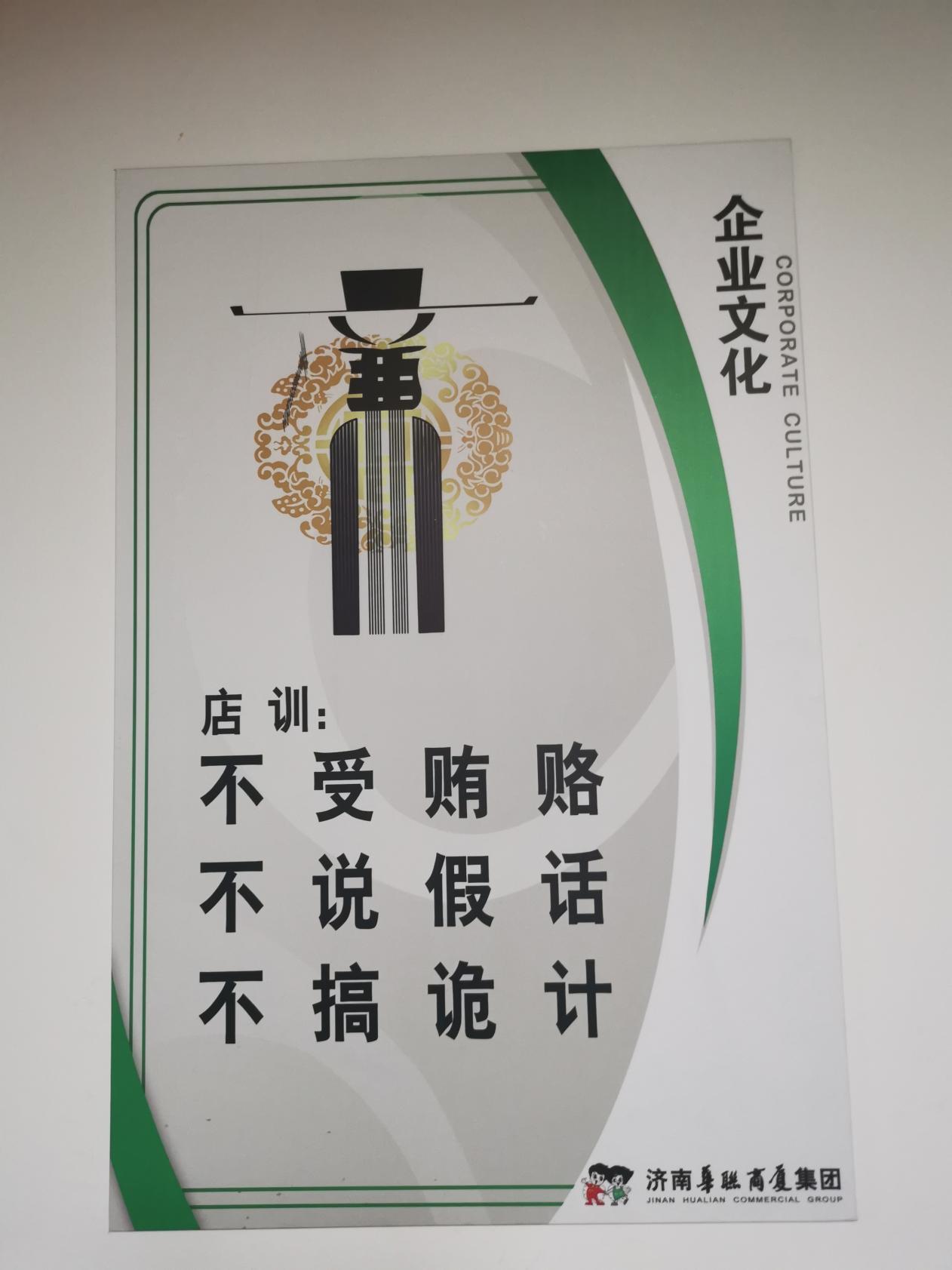 濟南華聯超市店訓