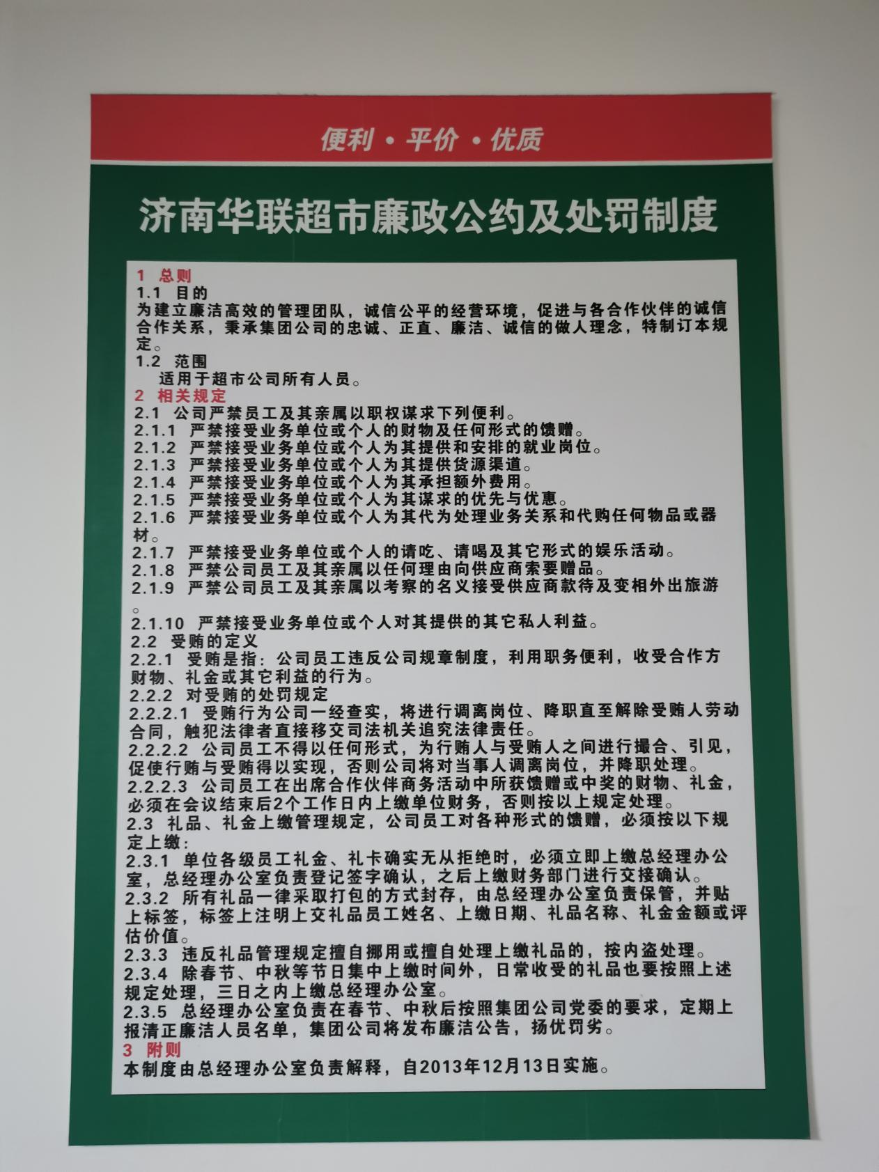 《濟南華聯超市廉政公約及處罰制度》