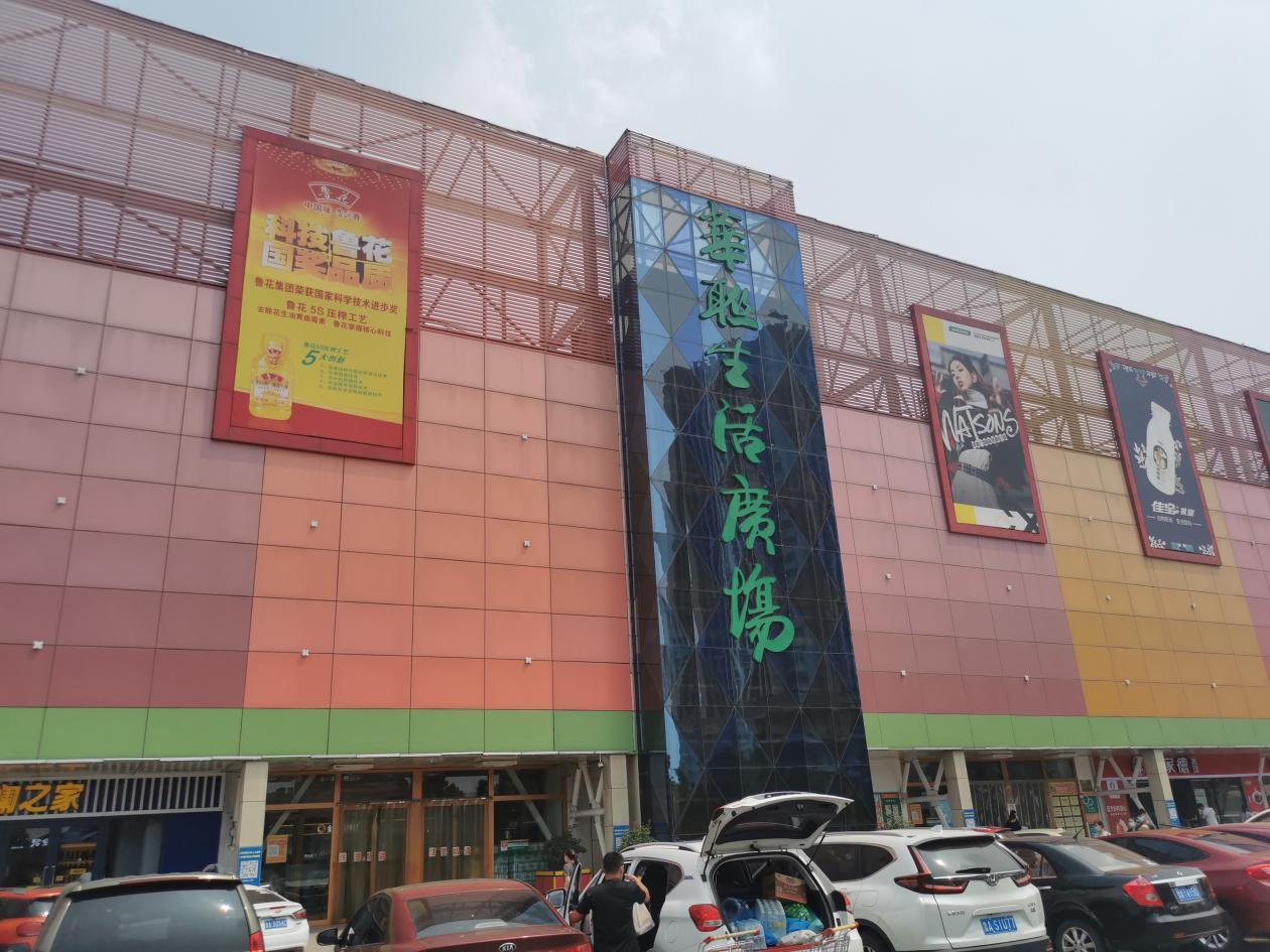 濟南華聯超市生活廣場店