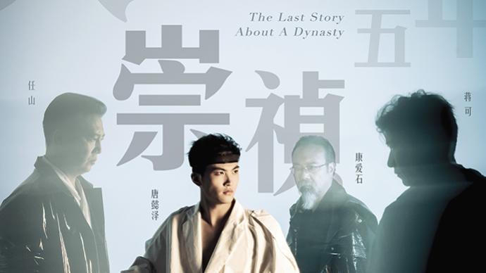 崇禎和徐光啟穿上了西裝,話劇《大明崇禎五年》將于上海首演