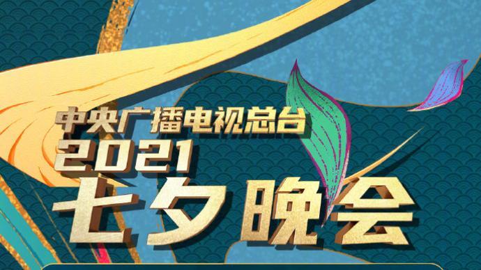 央視七夕晚會節目單出爐:黃明昊、周深、鳳凰傳奇等參演
