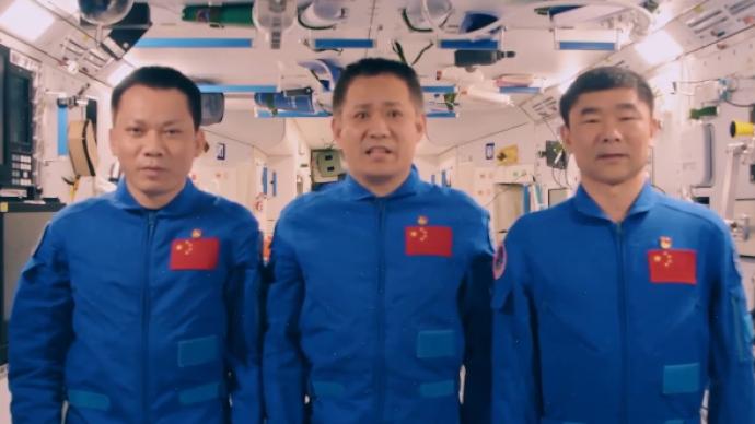 視頻丨中國航天員送來七夕祝福:祝大家幸福美滿