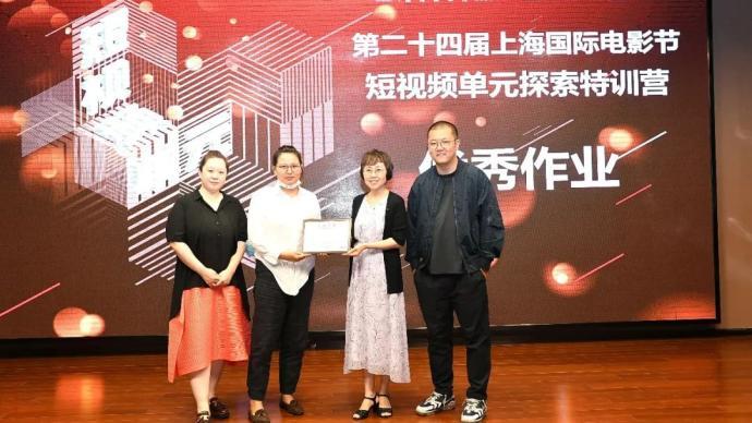 """上海國際電影節短視頻單元""""探索""""特訓營:完成比完美更重要"""