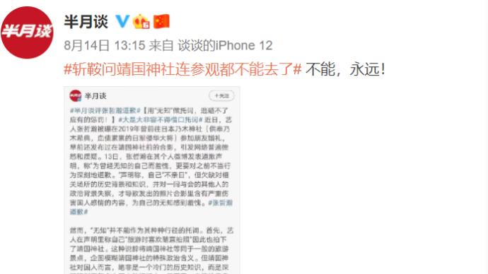 演員張哲瀚行為不當遭抵制,網文作者微博被封號