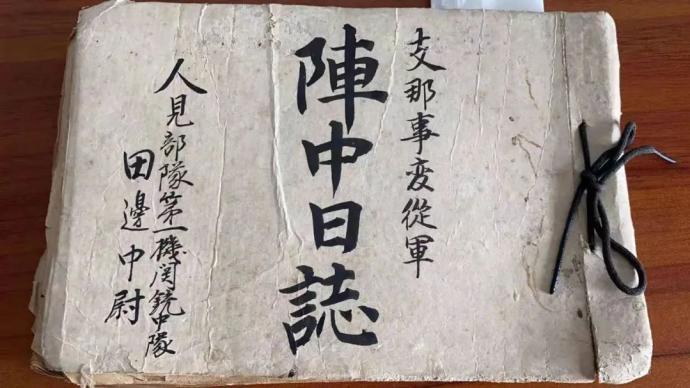 一本侵華日軍日志:在獸性與人性間掙扎