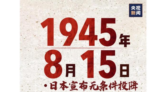 76年前的今天,日本投降了!