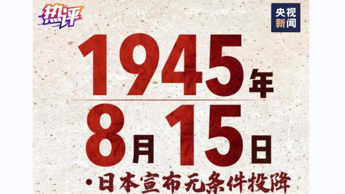央視熱評:銘記歷史、捍衛真相,做守護國家尊嚴的中國人