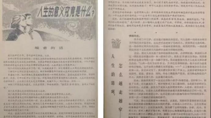 青年一代应该为什么而活?四十年前的中国人曾这样讨论