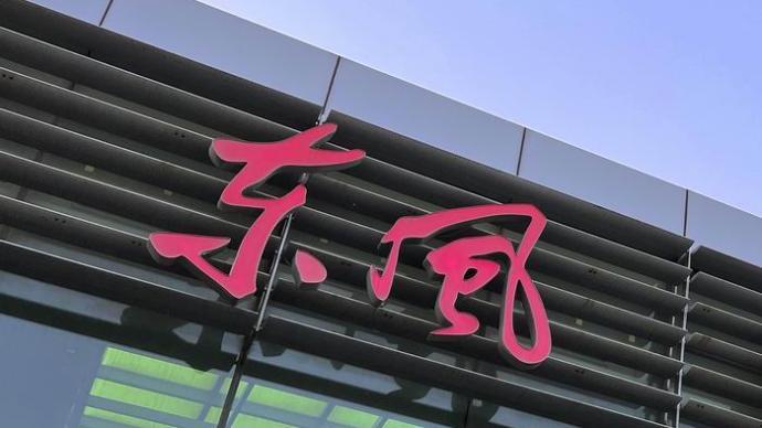 東風集團反腐行動繼續,又有合資車企3名前高管被調查