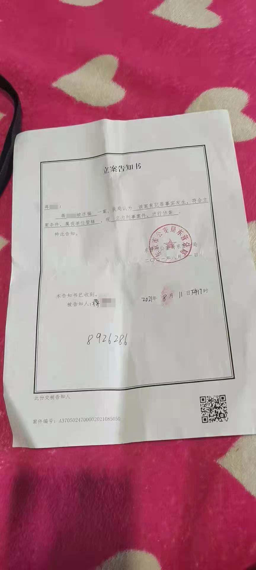 蒋先生的立案告知书。受访者供图