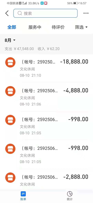 蒋先生的扣款记录。受访者供图