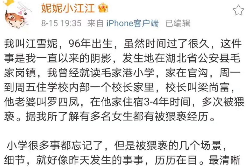 网友发微博实名举报小学校长猥亵儿童。来源:微博@妮妮小江江