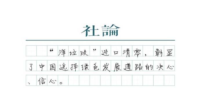 """【社論】告別""""洋垃圾"""",中國不是""""垃圾場"""""""