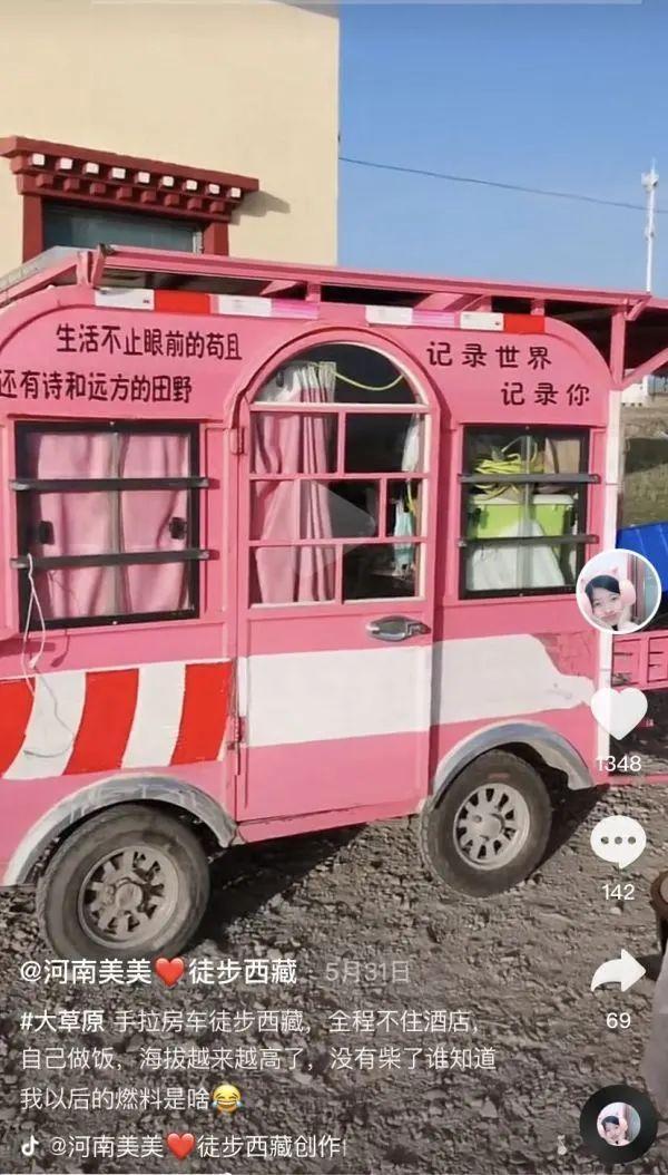 美美的粉色手拉房车