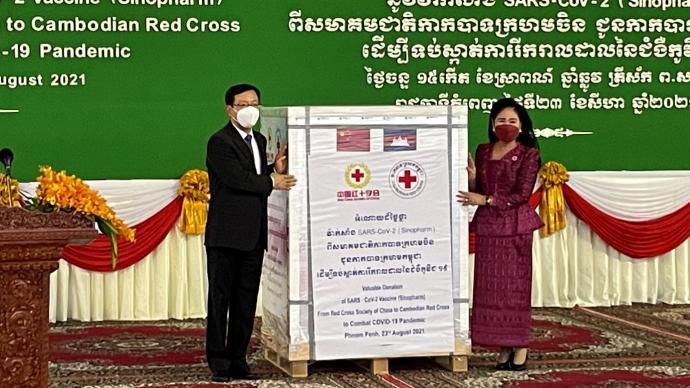 中國紅十字會向柬埔寨援助10萬劑新冠疫苗