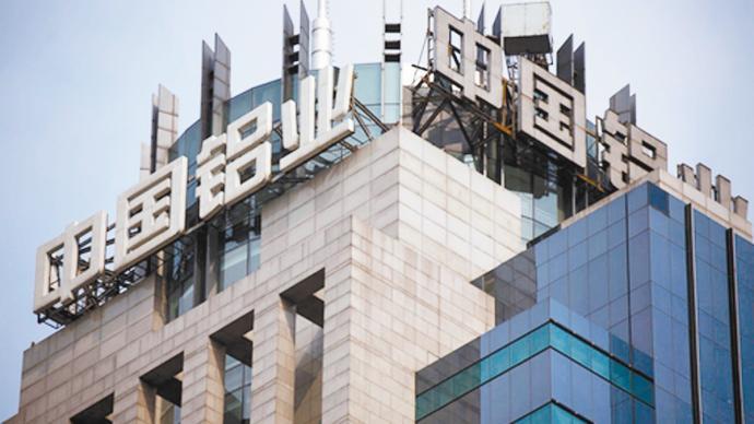 電解鋁等主要產品價格大漲,中國鋁業上半年凈利同比增85倍