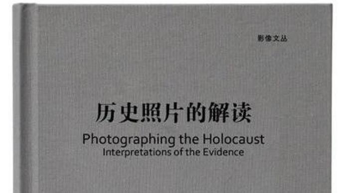 李公明︱一周书记:作为大屠杀证据的历史照片……及其解读