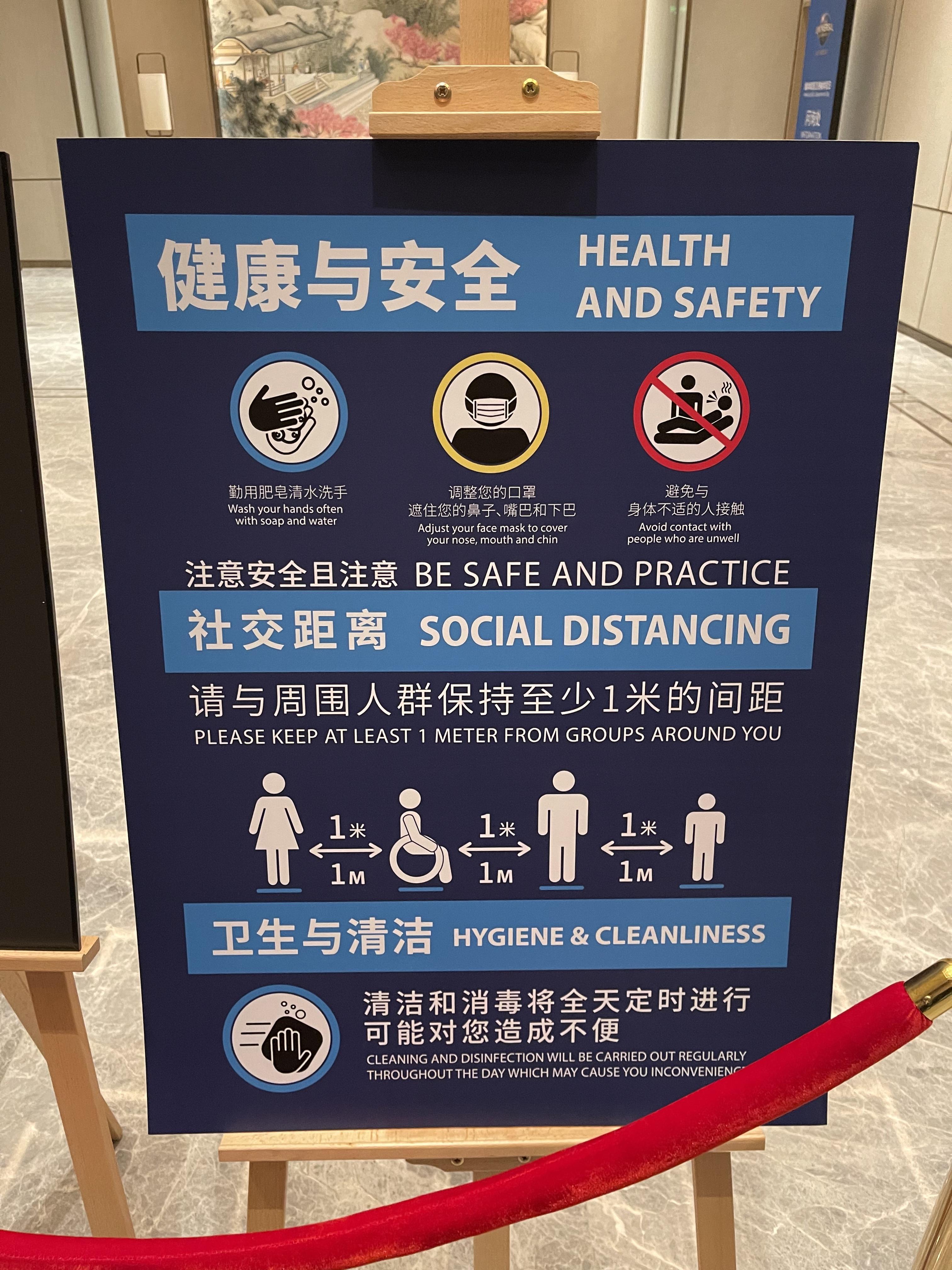 四处可见的防疫指示牌。
