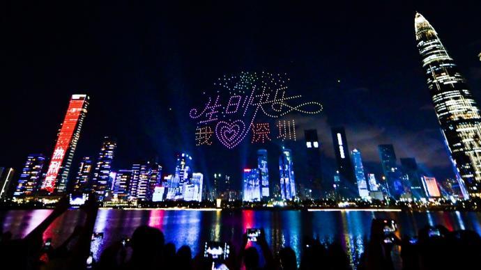 600架無人機點亮深圳夜空,致敬城市建立經濟特區41周年