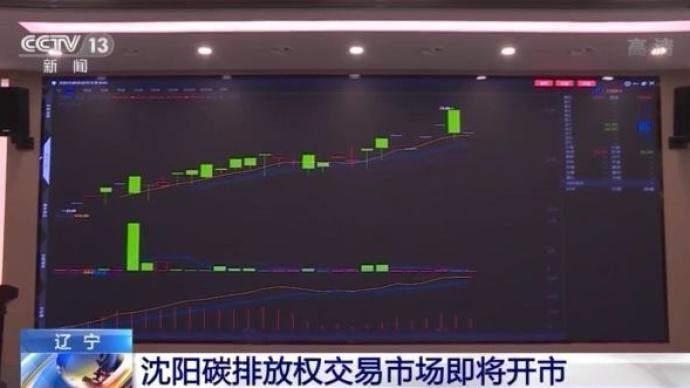 沈陽碳排放權交易市場9月1日即將開市
