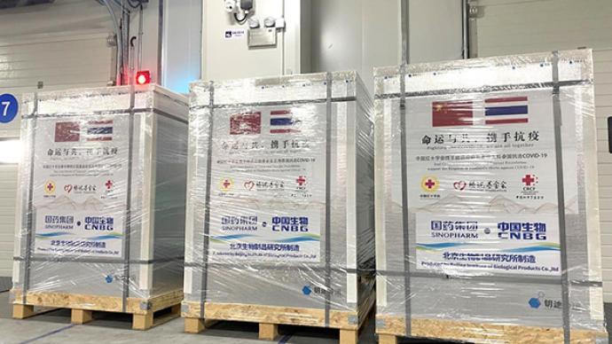 中國紅十字會向泰國援助10萬劑新冠疫苗