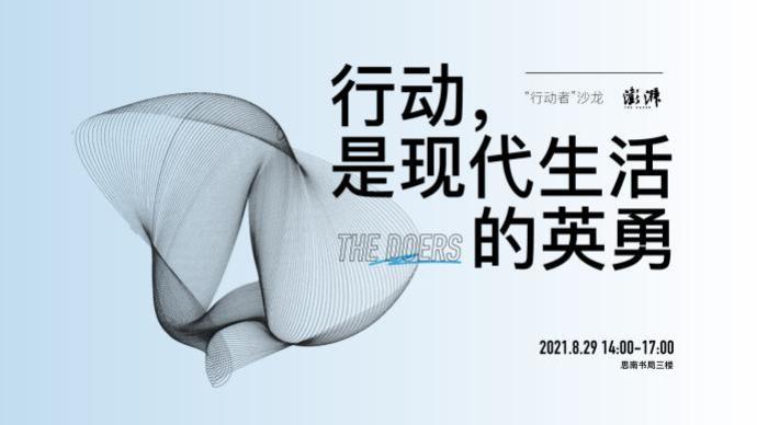 """澎湃新闻人物报道展今日闭幕,""""行动,是现代生活的英勇"""""""
