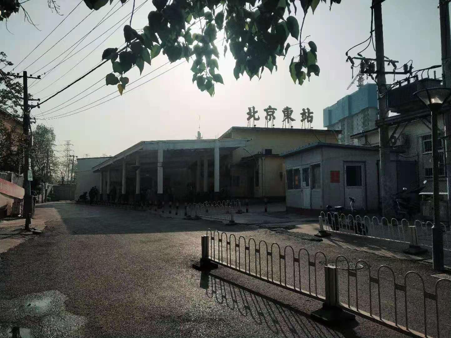 北京东站。本文图片均由作者拍摄