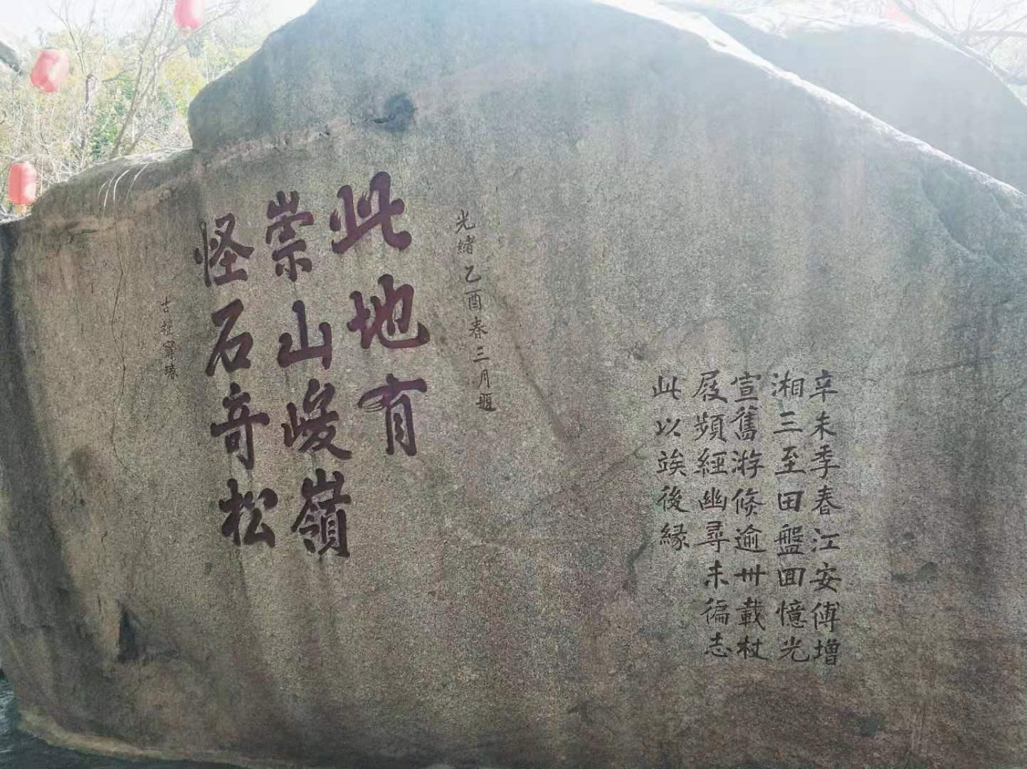 盘山景区的石刻