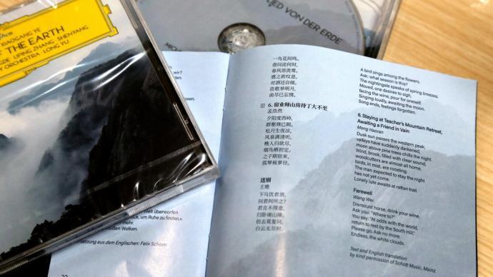 上海交響樂團新唱片《大地之歌》:兩種文化的相遇