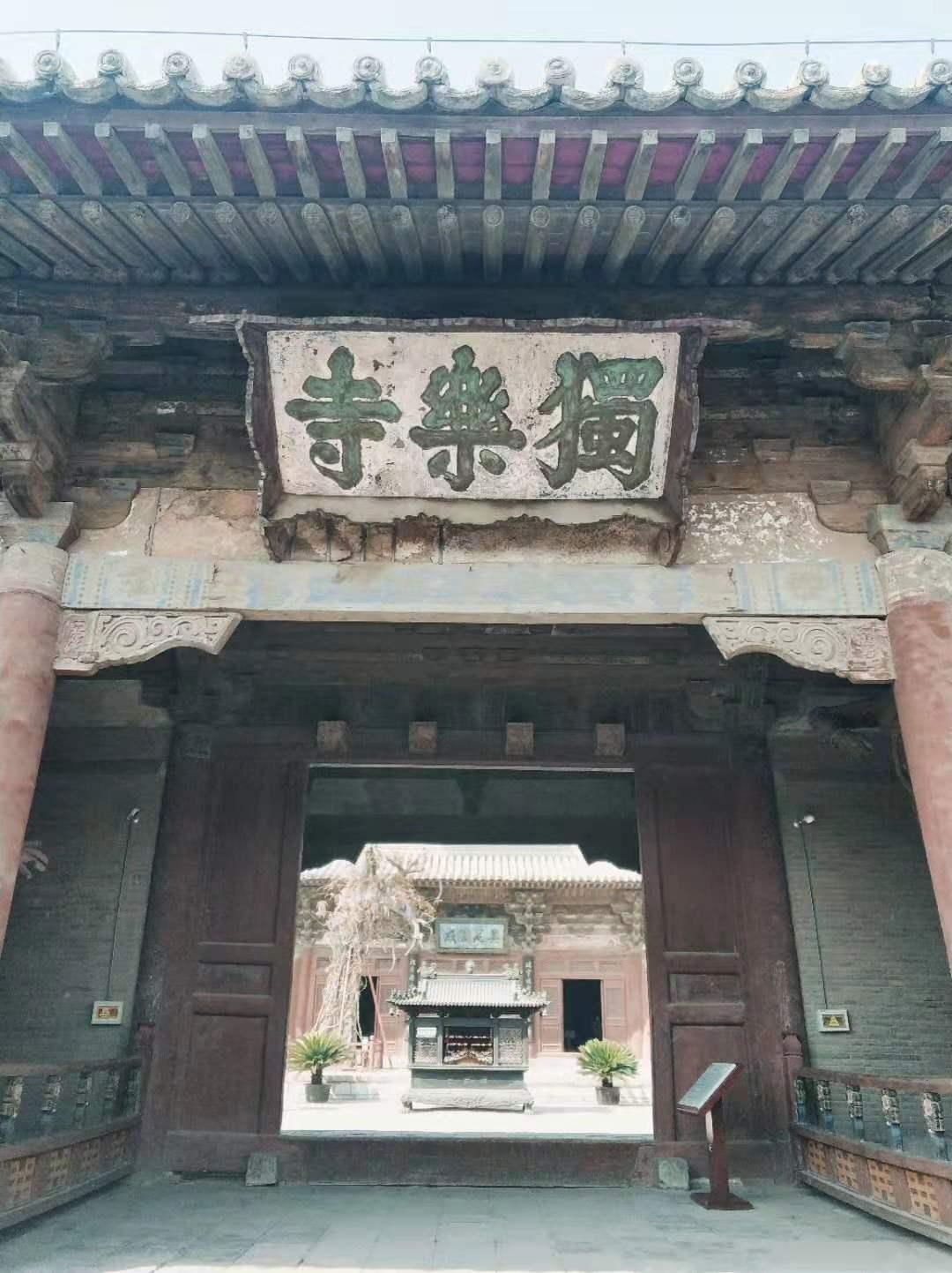 独乐寺入口。本文图片均由作者拍摄