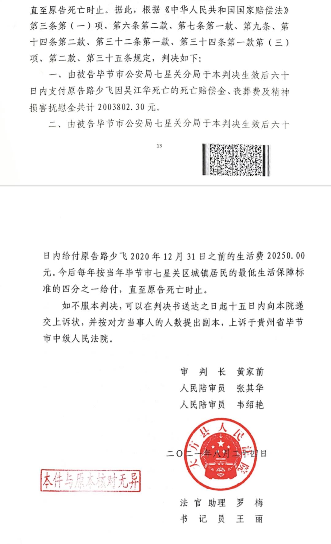 大方县法院作出的行政赔偿判决书 受访者供图