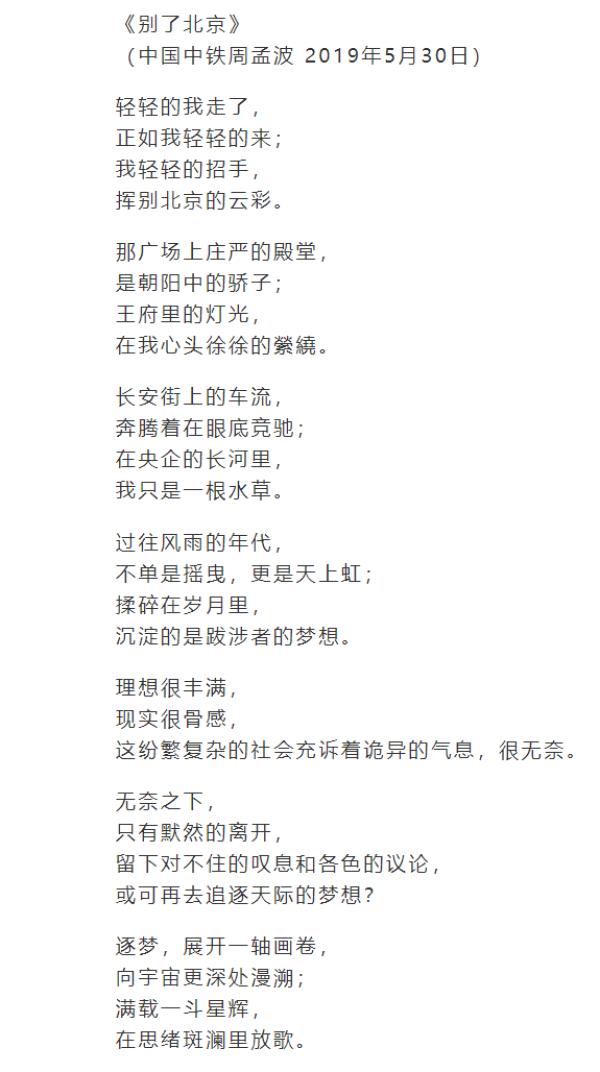 2019年6月《別了北京》一文在網上流傳