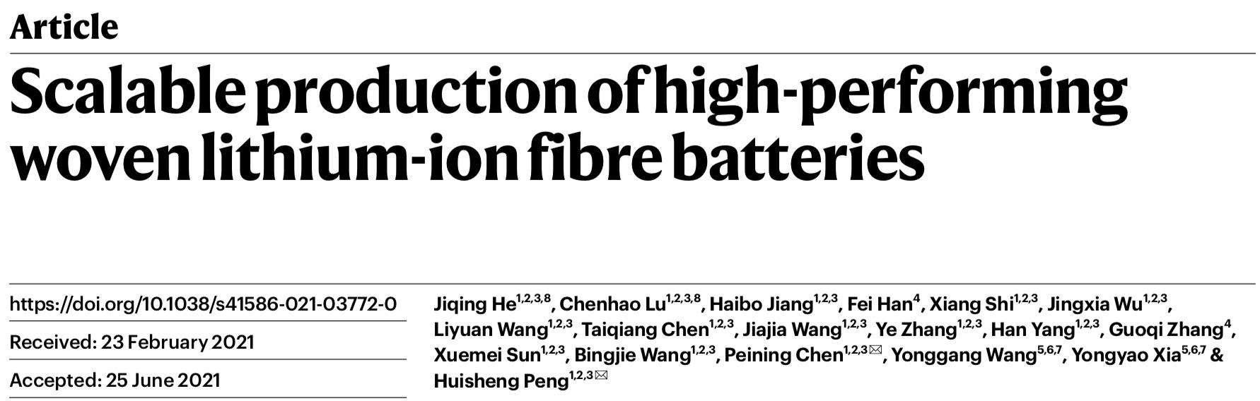 半年内两篇《自然》!复旦彭慧胜团队织出能穿的高性能锂电池_科技湃_澎湃新闻-The Paper