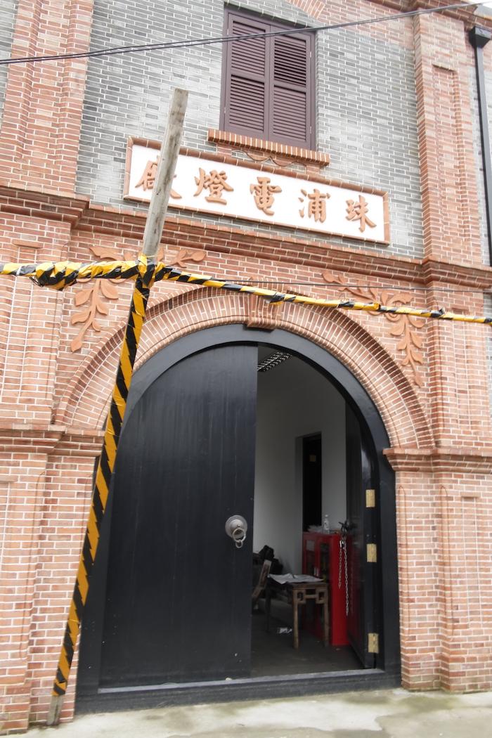 修繕后的歷史建筑珠浦電燈廠