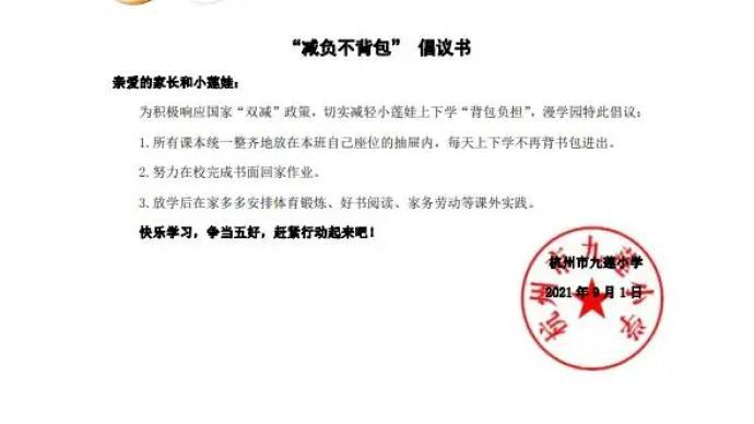 杭州一小學倡議學生上下學不背書包:在校內完成作業、復習